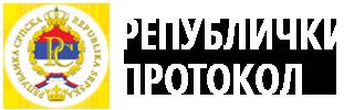 Republički protokol | Републички протокол